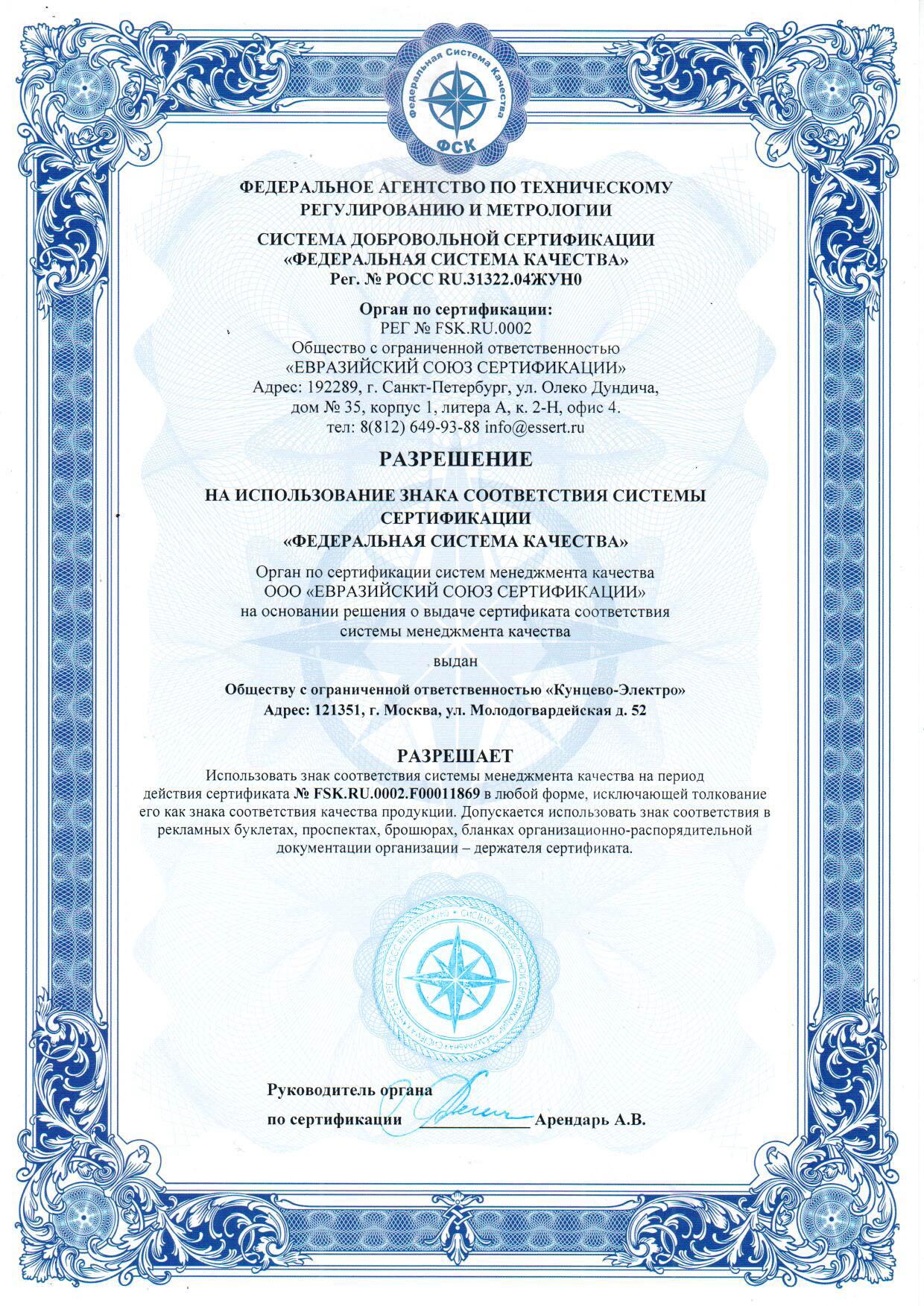 Разрешение на использование знака соответствия системы сертификации