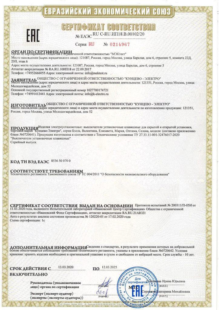 Сертификат соответствия_Выключатели_1