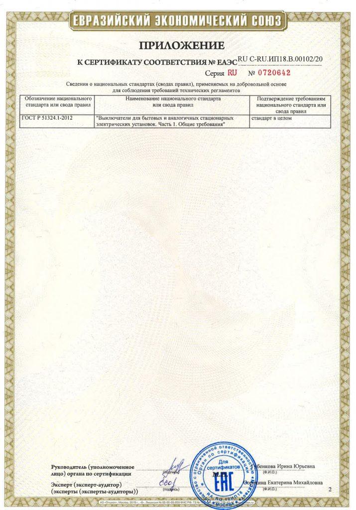 Сертификат соответствия_Выключатели_3