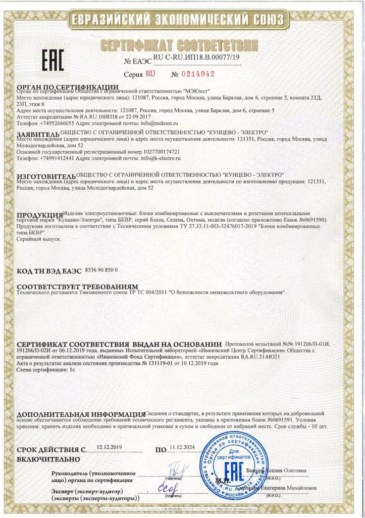 Сертификат соответствия_Комбинированные блоки_1