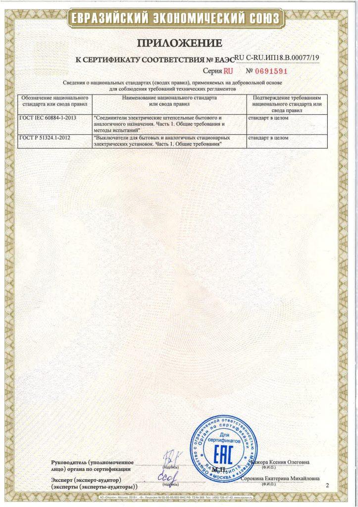 Сертификат соответствия_Комбинированные блоки_3