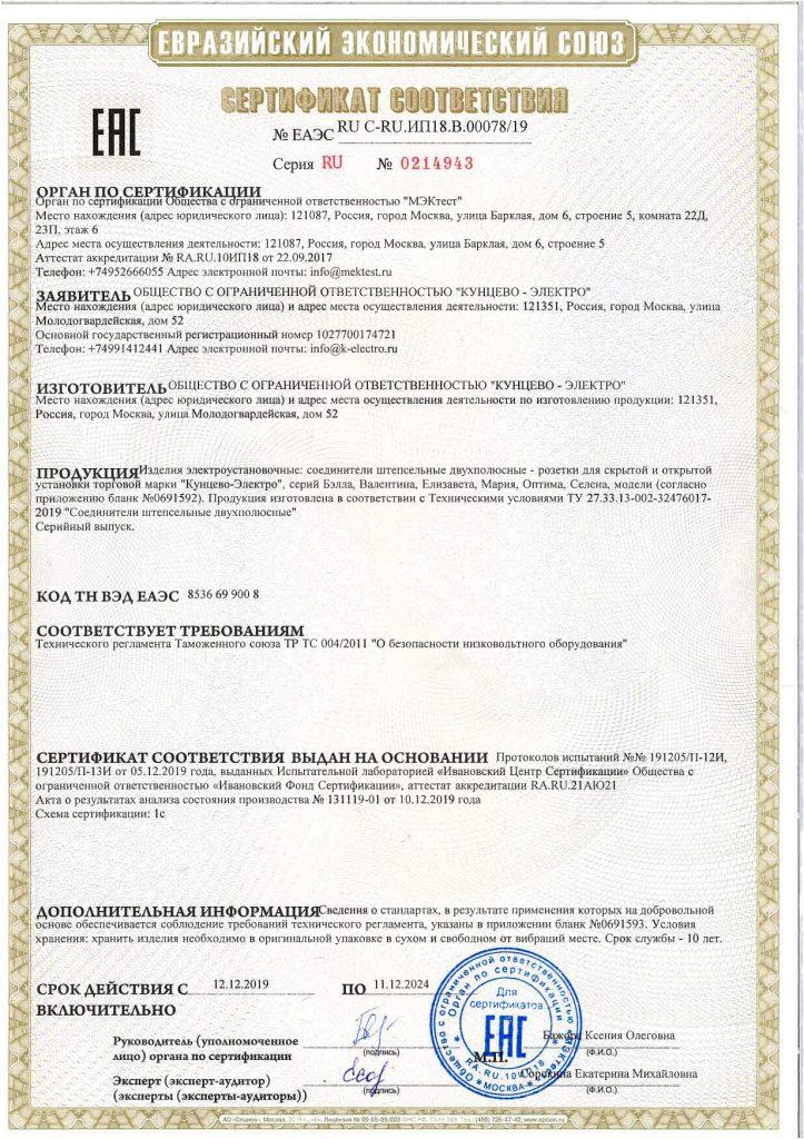 Сертификат соответствия_Розетки_1