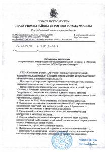Отзыв ГПУ Жилищник Строгино_1