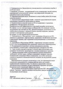 Отзыв ГБУ Жилищник Строгино_2