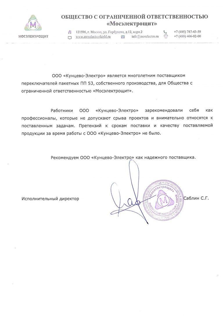 Мосэлектрощит_Рекомендательное письмо
