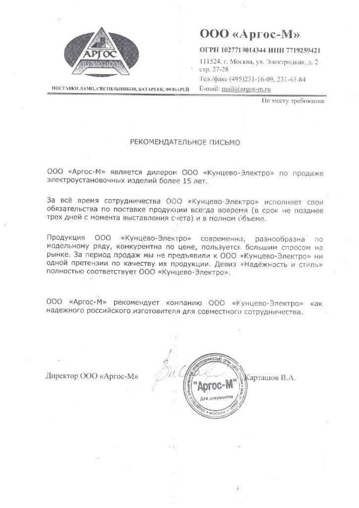 Рекомендательное письмо Аргос-М