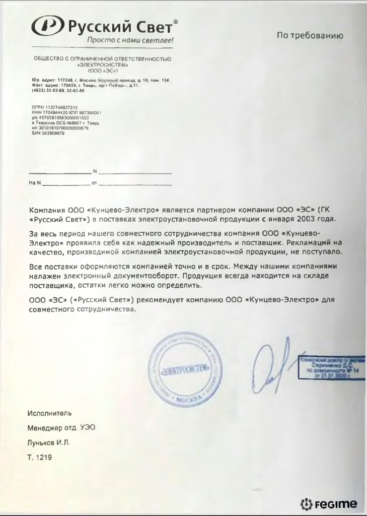 Рекомендательное письмо_Русский свет