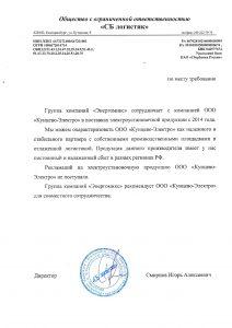 Рекомендательное письмо_Энегомикс